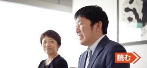 株式会社クロップス・クルー様インタビュー