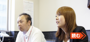 株式会社プロトコーポレーション様インタビュー